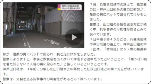 http://www3.nhk.or.jp/lnews/osaka/2005844991.html