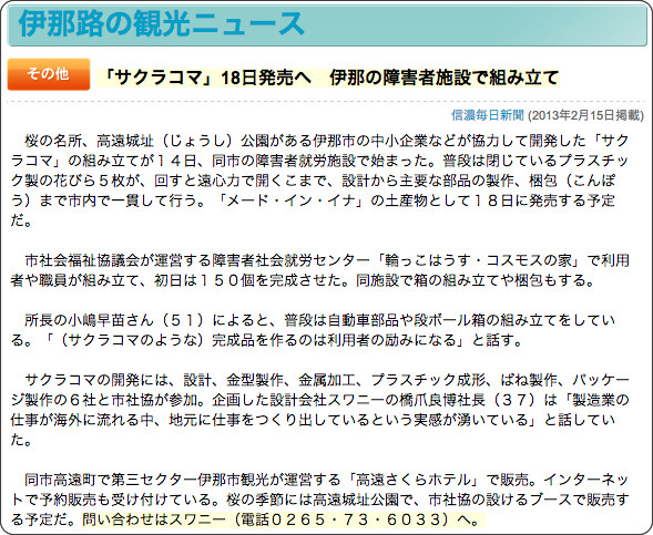 http://www.shinetsu-navi.jp/2013/02/15_029838.php