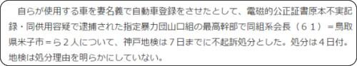 http://www.sankei.com/west/news/141107/wst1411070059-n1.html
