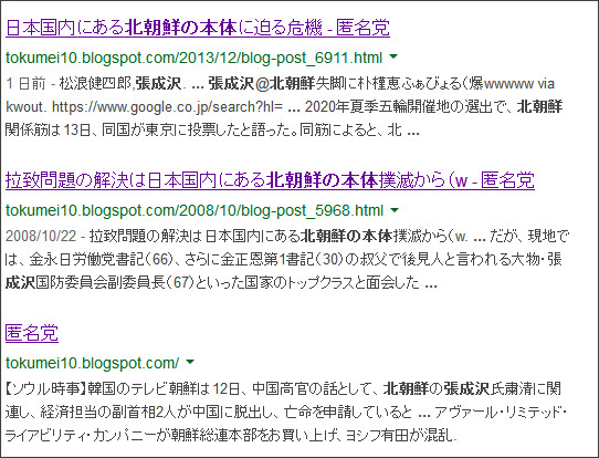 https://www.google.co.jp/search?hl=ja&safe=off&biw=1145&bih=939&q=site%3Atokumei10.blogspot.com+&btnG=%E6%A4%9C%E7%B4%A2&aq=f&aqi=&aql=&oq=#hl=ja&q=site:tokumei10.blogspot.com+%E5%BC%B5%E6%88%90%E6%B2%A2%E3%80%80%E5%8C%97%E6%9C%9D%E9%AE%AE%E3%81%AE%E6%9C%AC%E4%BD%93&safe=off