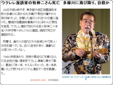 http://www.47news.jp/CN/201304/CN2013042901001503.html