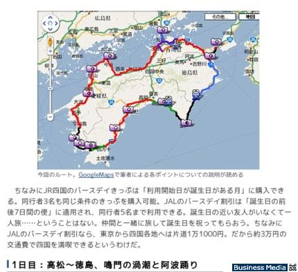 http://bizmakoto.jp/makoto/articles/1005/07/news027.html