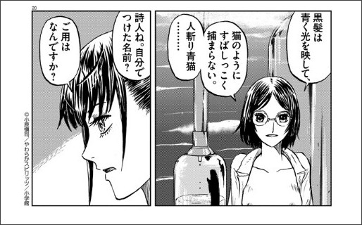 http://yawaspi.com/comic/aoneko/pc/001/001_001_20.jpg