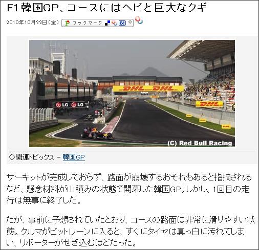 http://www.topnews.jp/2010/10/22/news/f1/races/koria-gp/25815.html