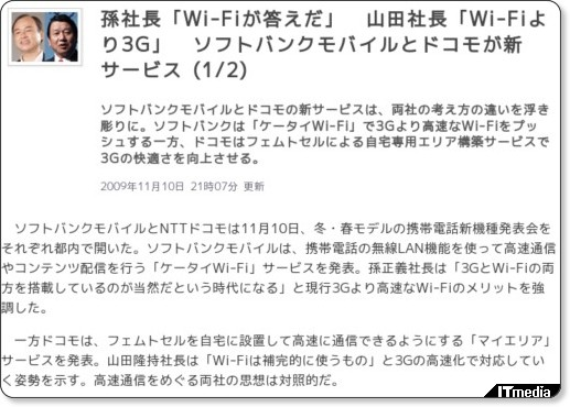 http://www.itmedia.co.jp/news/articles/0911/10/news128.html