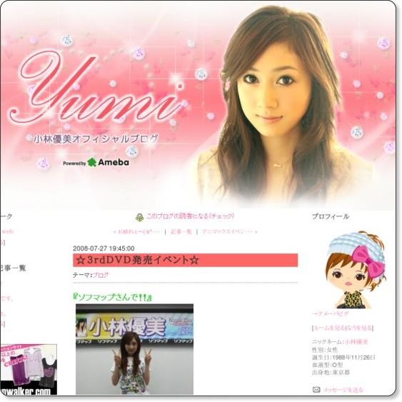 http://ameblo.jp/kobayashiyumi/entry-10120721382.html