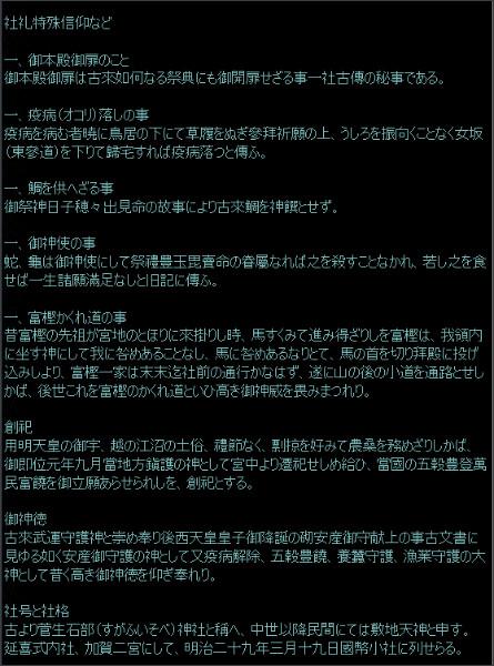 http://www.genbu.net/data/kaga/sugou_title.htm