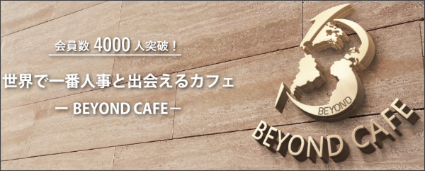 http://terrace-inc.com/beyondcafe/