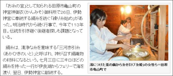 http://www.chunichi.co.jp/article/aichi/20130627/CK2013062702000053.html