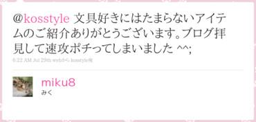 http://twitter.com/miku8/status/19825227595