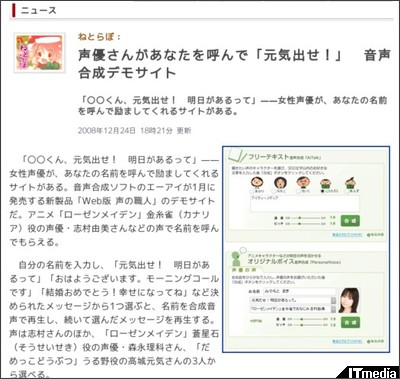 http://www.itmedia.co.jp/news/articles/0812/24/news086.html
