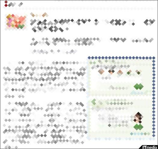 http://www.itmedia.co.jp/news/articles/0812/24/news086.html