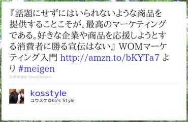 http://twitter.com/kosstyle/status/19751666073