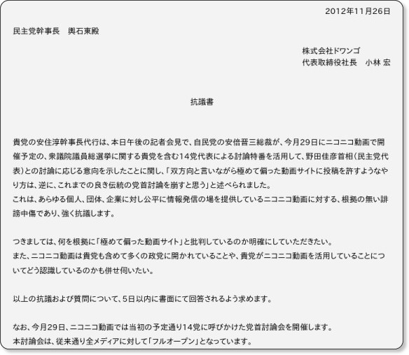 http://info.nicovideo.jp/20121126/