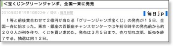 http://news.livedoor.com/article/detail/4605197/