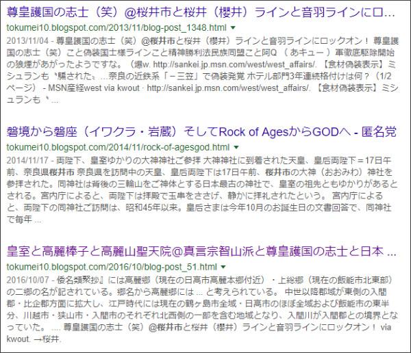 https://www.google.co.jp/search?ei=6rHhWvSnC4aj8AO05aroDg&q=site%3A%2F%2Ftokumei10.blogspot.com+%E6%A1%9C%E4%BA%95%E5%B8%82&oq=site%3A%2F%2Ftokumei10.blogspot.com+%E6%A1%9C%E4%BA%95%E5%B8%82&gs_l=psy-ab.3...120331.134827.0.140871.25.16.9.0.0.0.202.1914.0j15j1.16.0....0...1c.1j4.64.psy-ab..0.5.562...0j0i4k1j33i160k1.0.wTFheTcsTQE