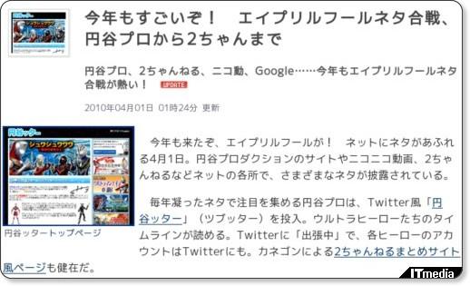 http://www.itmedia.co.jp/news/articles/1004/01/news028.html