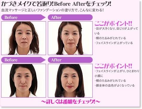 http://www.gyao.jp/beauty/kazki/