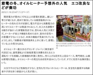 http://sankei.jp.msn.com/economy/news/120116/biz12011623490022-n1.htm