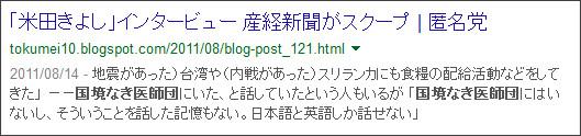 https://www.google.co.jp/#q=site:%2F%2Ftokumei10.blogspot.Com+%E5%9B%BD%E5%A2%83%E3%81%AA%E3%81%8D%E5%8C%BB%E5%B8%AB%E5%9B%A3