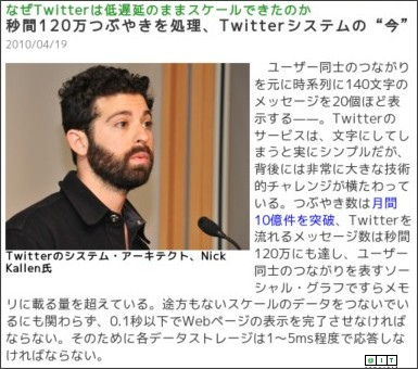 http://www.atmarkit.co.jp/news/201004/19/twitter.html