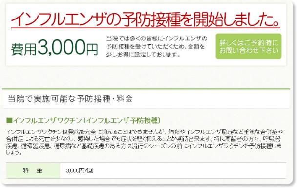 http://www.murayamaclinic.com/specialities/vaccine.html
