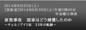 http://www.nhk.or.jp/etv21c/file/2014/0823.html
