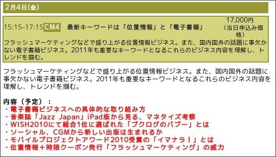 http://www.jagat.or.jp/PAGE/2011/session/session_detail.asp?sh=3&se=21