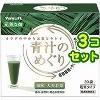 (累計販売10万個突破)ヤクルト 青汁のめぐり(7.5g*30袋入*3コセット)