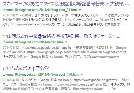 https://www.google.co.jp/search?hl=ja&safe=off&biw=1145&bih=939&q=site%3Atokumei10.blogspot.com+&btnG=%E6%A4%9C%E7%B4%A2&aq=f&aqi=&aql=&oq=#hl=ja&q=site:tokumei10.blogspot.com+%E3%82%AA%E3%83%AA%E3%83%83%E3%82%AF%E3%82%B9&safe=off&tbs=qdr:m