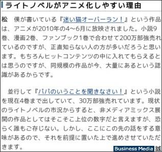 http://bizmakoto.jp/makoto/articles/1012/31/news001.html