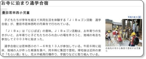 http://www.yomiuri.co.jp/e-japan/aichi/news/20080918-OYT8T00929.htm