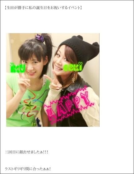 http://ameblo.jp/nigaki-risa/entry-11384490033.html