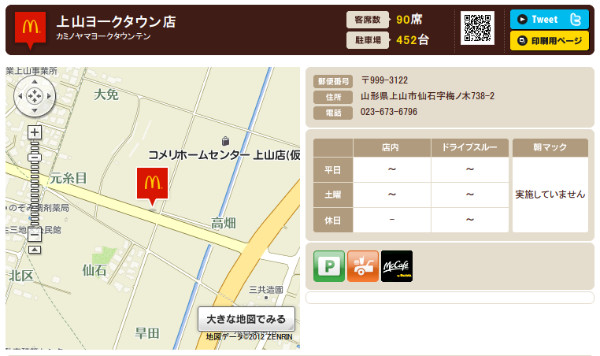 http://www.mcdonalds.co.jp/shop/map/map.php?strcode=06525