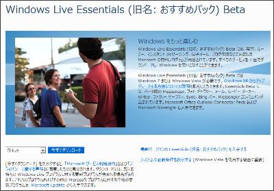 http://explore.live.com/windows-live-essentials-beta