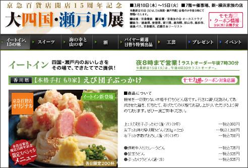 http://www.keikyu-depart.com/11daishikoku/eatin/