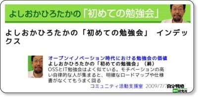 http://jibun.atmarkit.co.jp/lcom01/index/index_first.html