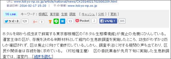 http://ceron.jp/url/www.tokyo-np.co.jp/article/national/news/CK2014021702000209.html