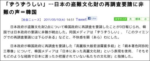 http://news.searchina.ne.jp/disp.cgi?y=2011&d=0510&f=national_0510_149.shtml
