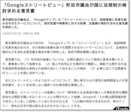 http://www.itmedia.co.jp/news/articles/0810/10/news106.html