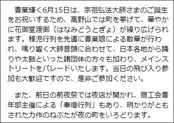 http://www.koyasan.or.jp/news/aobamatsuri.html