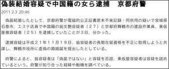 http://sankei.jp.msn.com/affairs/news/110203/crm11020320470039-n1.htm