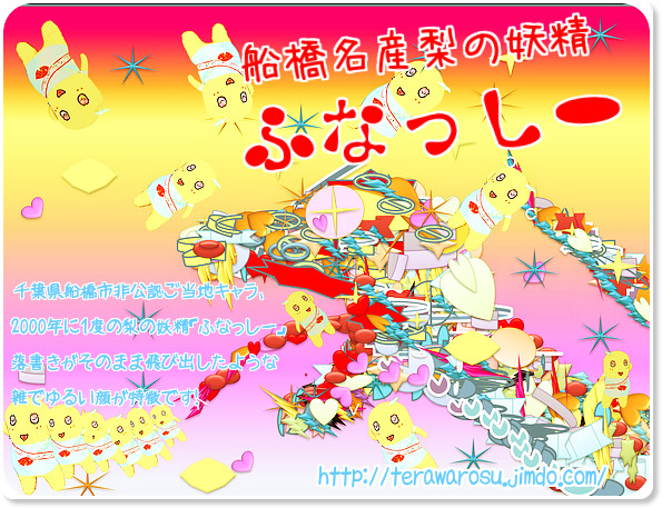 http://terawarosu.jimdo.com/