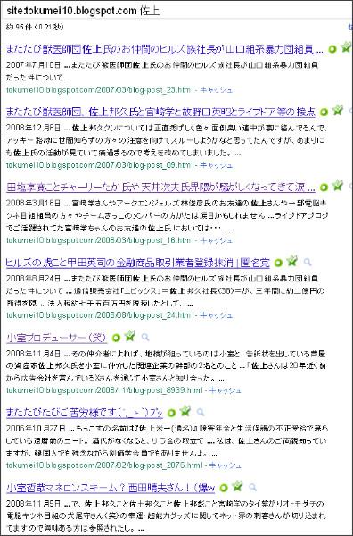 http://www.google.co.jp/search?hl=ja&safe=off&biw=1161&bih=910&q=site%3Atokumei10.blogspot.com+%E4%BD%90%E4%B8%8A&aq=f&aqi=&aql=&oq=