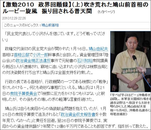 http://sankei.jp.msn.com/politics/policy/101229/plc1012292230006-n1.htm