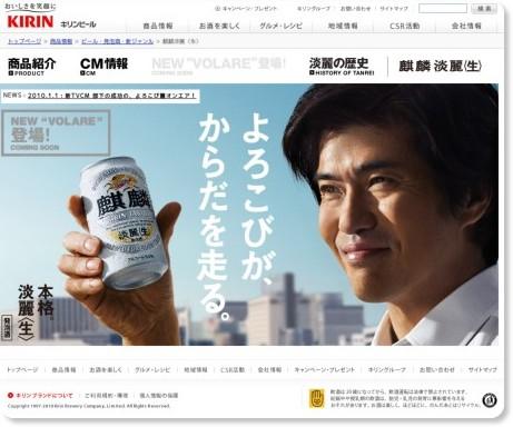 http://www.kirin.co.jp/brands/TR/index.html