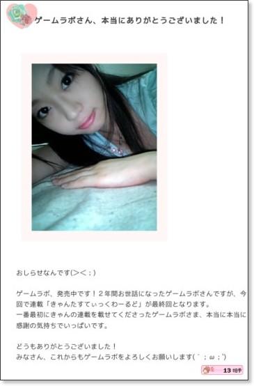 http://kyanchi.blog73.fc2.com/blog-entry-1945.html