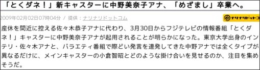 http://news.livedoor.com/article/detail/3999007/