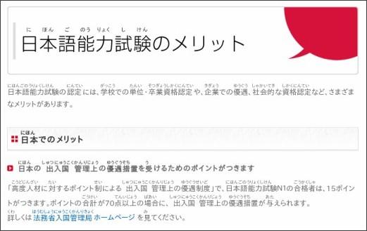 https://www.jlpt.jp/about/merit.html