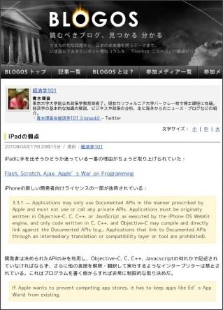 http://news.livedoor.com/article/detail/4724638/